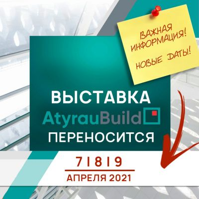 Let us inform you about the postponement of North Caspian Regional Exhibition – AtyrauBuild 2020